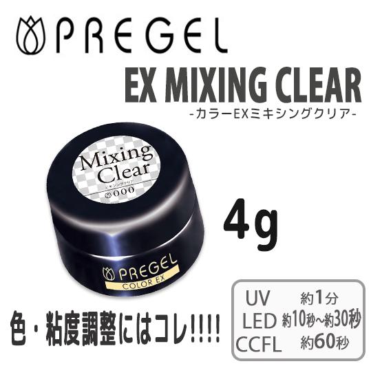 【PREGEL】 4g カラーEX ミキシングクリア PG-CE000