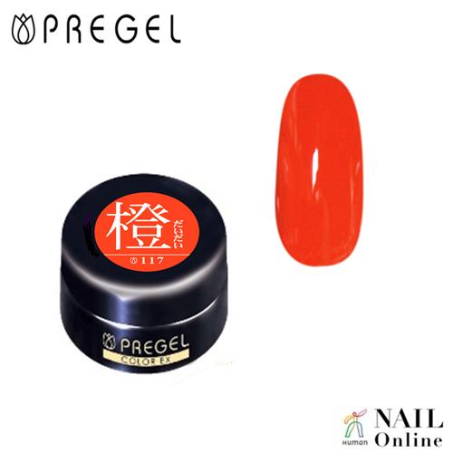 【PREGEL】 【マット】 4g カラーEX  PG-CE117  橙