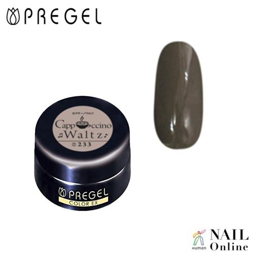 【PREGEL】 【マット】 4g カラーEX  PG-CE233  カプチーノワルツ