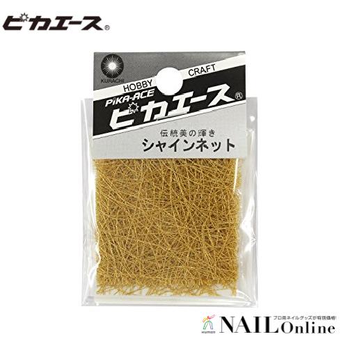 【Pika Ace】 #473 シャインネット 純金色