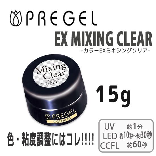 【PREGEL】 15g カラーEX ミキシングクリア PG-CE000