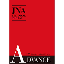 ◆JNAテクニカルシステム アドバンス