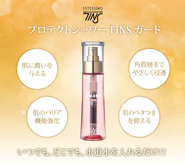 【TiNS】 ◆プロテクトシャワー TINS ガード 80ml (ディフューザータイプ)