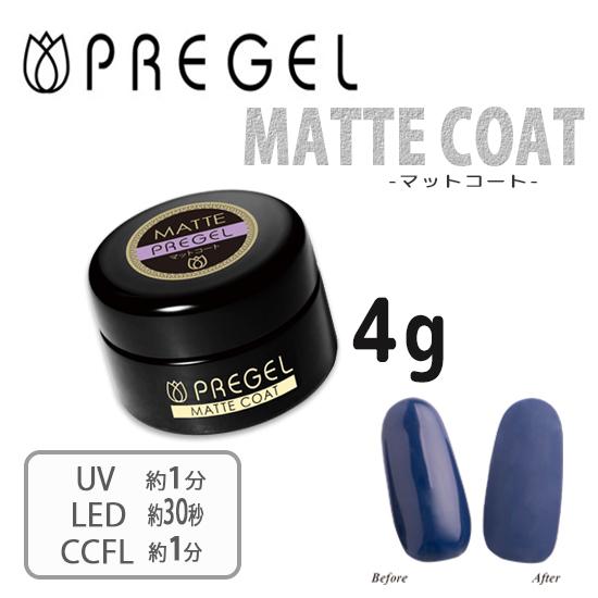 【PREGEL】 マットコート 4g