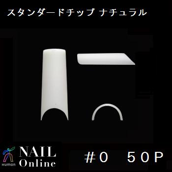 【SHAREYDVA】 (旧MICREA) チップ ナチュラル #0 50P