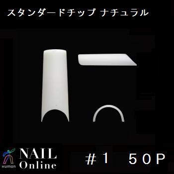 【SHAREYDVA】 (旧MICREA) チップ ナチュラル #1 50P