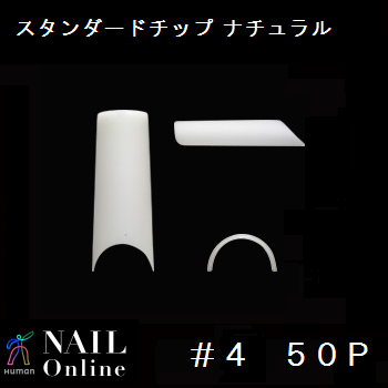 【SHAREYDVA】 (旧MICREA) チップ ナチュラル #4 50P