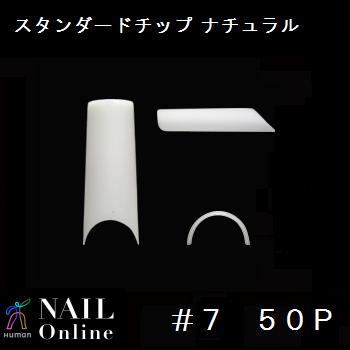 【SHAREYDVA】 (旧MICREA) チップ ナチュラル #7 50P