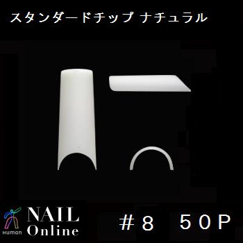 【SHAREYDVA】 (旧MICREA) チップ ナチュラル #8 50P