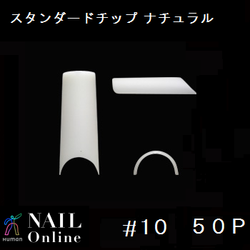 【SHAREYDVA】 (旧MICREA) チップ ナチュラル #10 50P