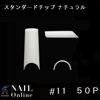 【SHAREYDVA】 (旧MICREA) チップ ナチュラル #11 50P