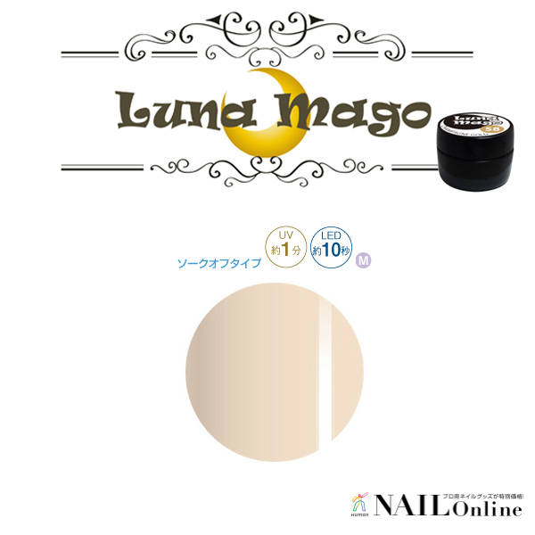【Luna Mago】 カラージェル 5g 005 シリアス <マット>