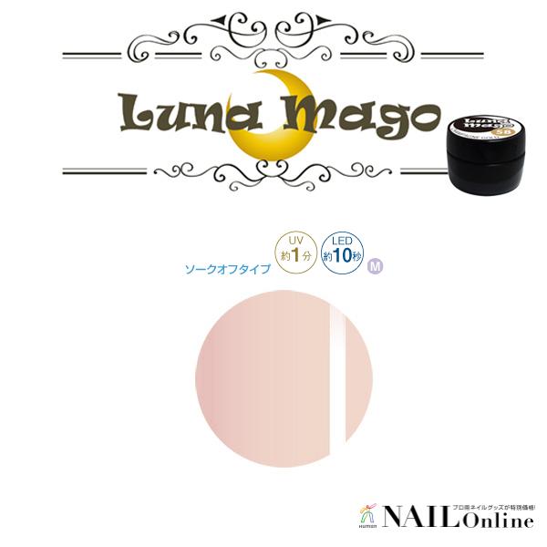 【Luna Mago】 カラージェル 5g 006 ミルキー <マット>
