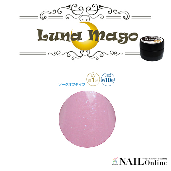 【Luna Mago】 カラージェル 5g 009 ポピュラーピンク <パール>