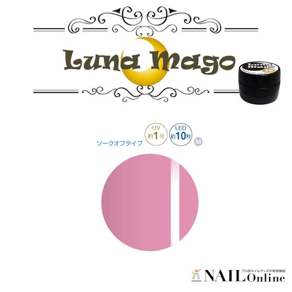 【Luna Mago】 カラージェル 5g 013 ロスピンク <マット>