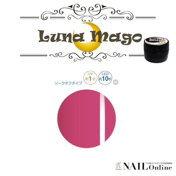 【Luna Mago】 カラージェル 5g 017 ローズピンク <マット>