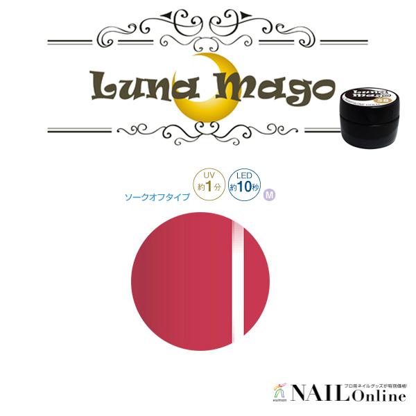 【Luna Mago】 カラージェル 5g 018 レッドピンク <マット>