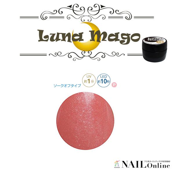 【Luna Mago】 カラージェル 5g 019 ライトバーミリオン <パール>