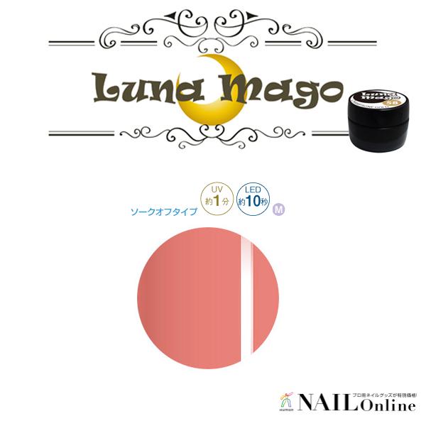 【Luna Mago】 カラージェル 5g 020 ジェントルピンク <マット>