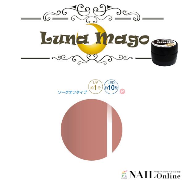 【Luna Mago】 カラージェル 5g 024 サーモンベージュ <パール>