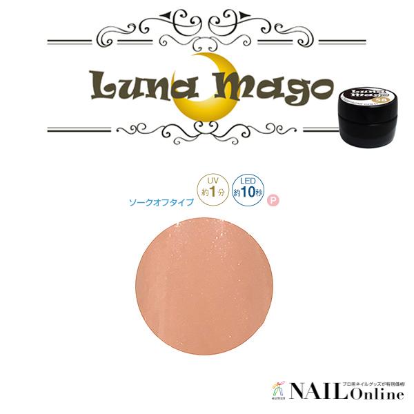 【Luna Mago】 カラージェル 5g 025 ヌーディ <パール>