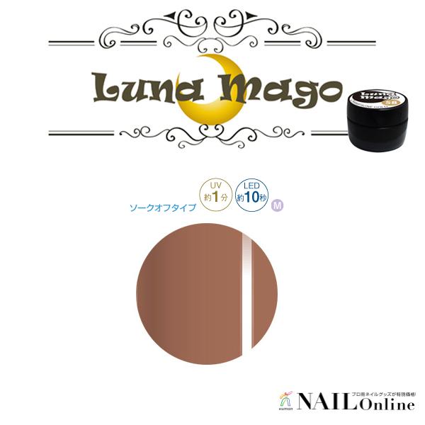 【Luna Mago】 カラージェル 5g 031 ミルクココア <マット>