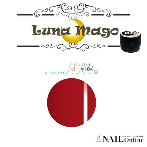 【Luna Mago】 カラージェル 5g 032 レッド <マット>  【検定色】
