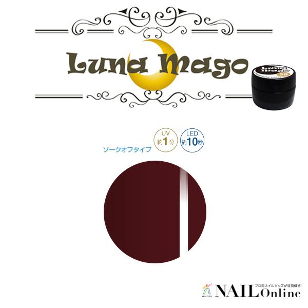 【Luna Mago】 カラージェル 5g 033 ボルドー <マット>