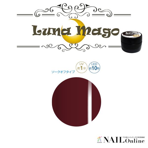 【Luna Mago】 カラージェル 5g 034 ワイン <マット>