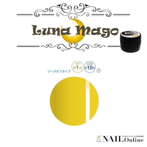 【Luna Mago】 カラージェル 5g 036 イエロー <マット>