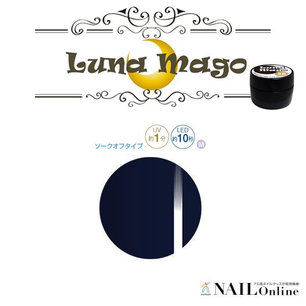 【Luna Mago】 カラージェル 5g 039 ネイビーブルー <マット>