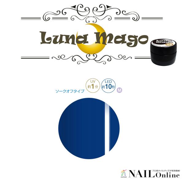【Luna Mago】 カラージェル 5g 040 ブルー <マット>