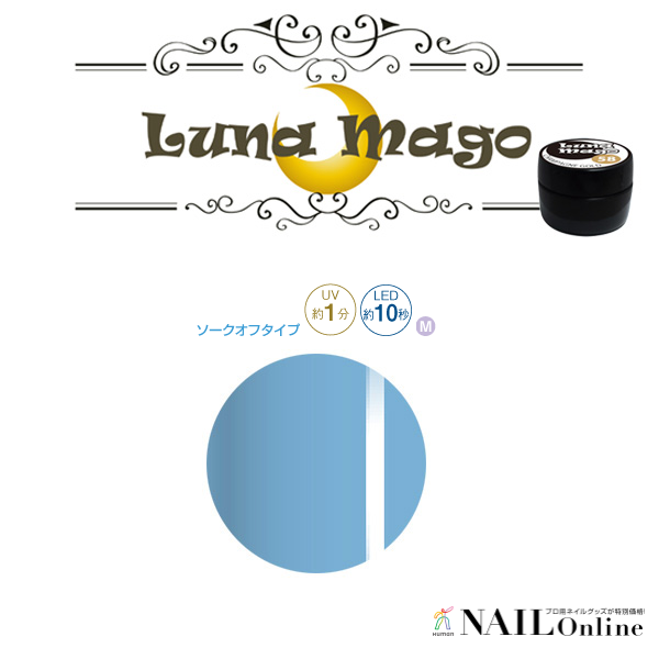 【Luna Mago】 カラージェル 5g 041 スカイ <マット>