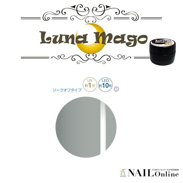 【Luna Mago】 カラージェル 5g 044 グレー <マット>