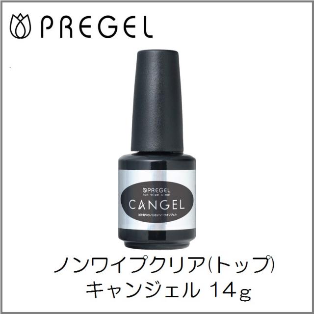 【PREGEL】 ノンワイプクリアトップ キャンジェル 14g