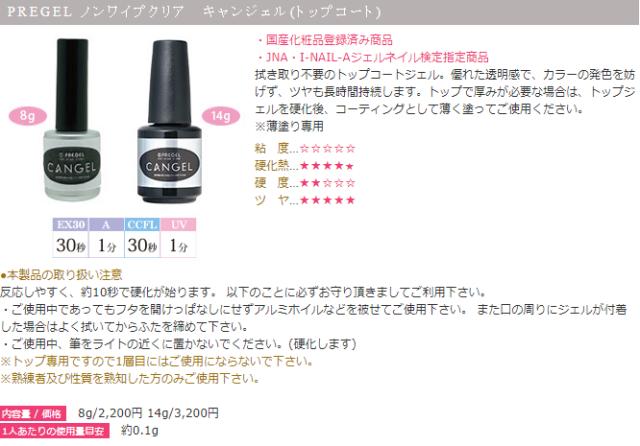 【PREGEL】 ノンワイプクリア(トップ) キャンジェル 14g