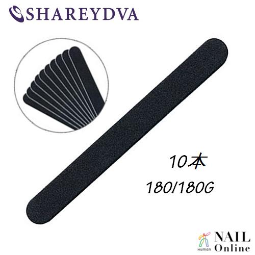 【SHAREYDVA】 (旧MICREA) 黒エメリー お得な10本セット 180/180G 【検定】
