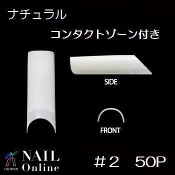 【MITHOS】 スマートチップ ナチュラル #2 コンタクトゾーン付き 50P