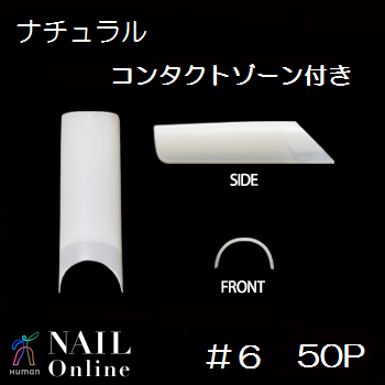 【MITHOS】 スマートチップ ナチュラル #6 コンタクトゾーン付き 50P