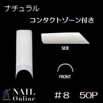 【MITHOS】 スマートチップ ナチュラル #8 コンタクトゾーン付き 50P