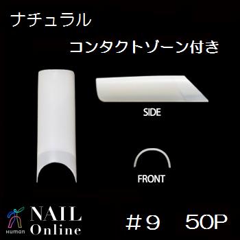 【MITHOS】 スマートチップ ナチュラル #9 コンタクトゾーン付き 50P