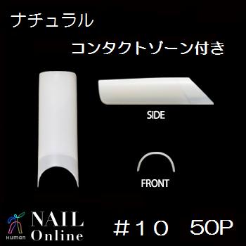 【MITHOS】 スマートチップ ナチュラル #10 コンタクトゾーン付き 50P