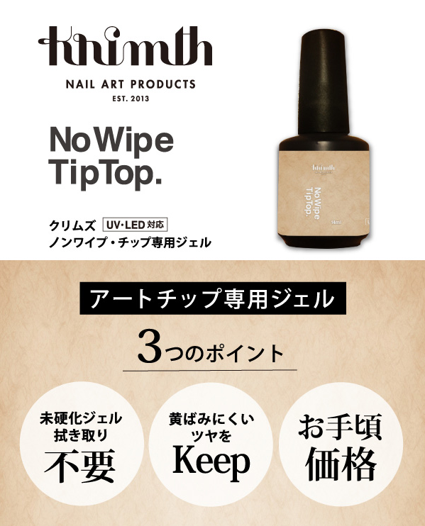 【Krimth】 ノンワイプ チップ専用ジェル 14ml