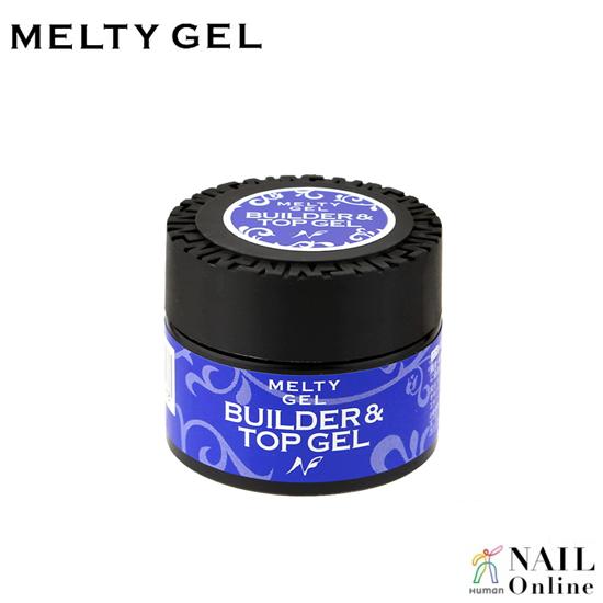 【MELTY GEL】 ビルダー&トップジェル 14g
