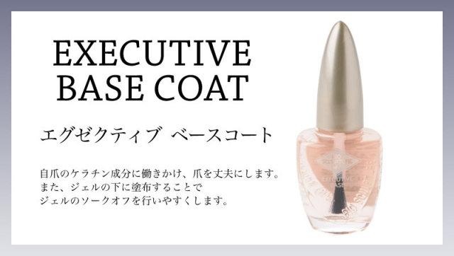 【Bio Sculpture Gel】 エグゼクティブベースコート 10ml