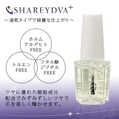 【SHAREYDVA+】  トップコート 15ml