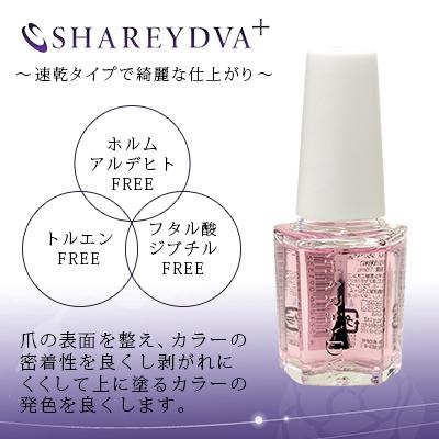 【SHAREYDVA+】 クリアベースコート 15ml
