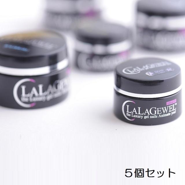 【LALAGEWEL<ララジェル>】 ララジェル カラージェル5個アソートセット