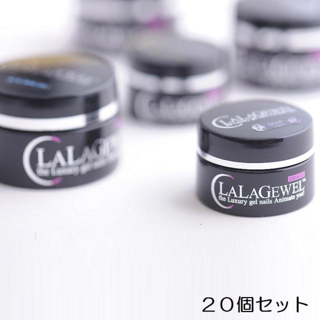 【LALAGEWEL<ララジェル>】 ララジェル カラージェル20個アソートセット