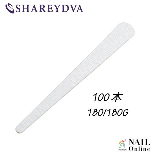 【SHAREYDVA】 (旧MICREA) サロンエメリー バリューパック 180G 100本 【検定】